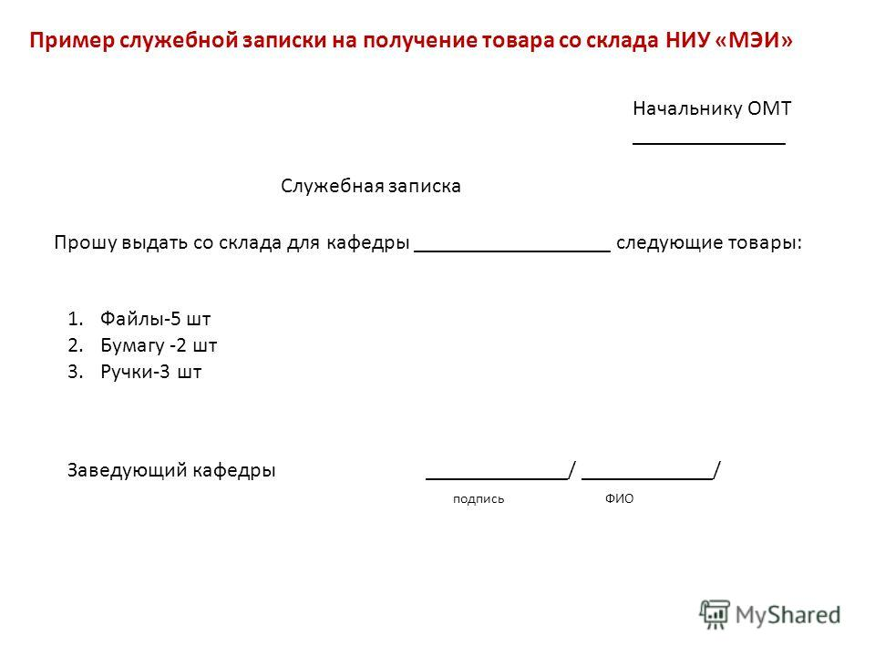 Заявка На Приобретение Оргтехники Руководителю Образец img-1
