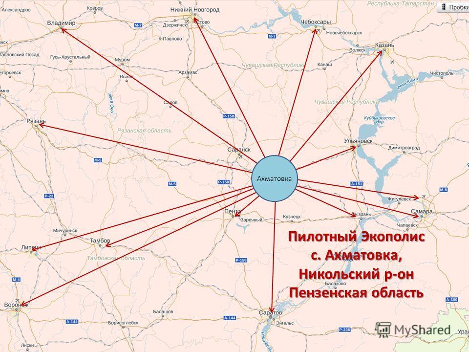 Ахматовка Пилотный Экополис с. Ахматовка, Никольский р-он Пензенская область