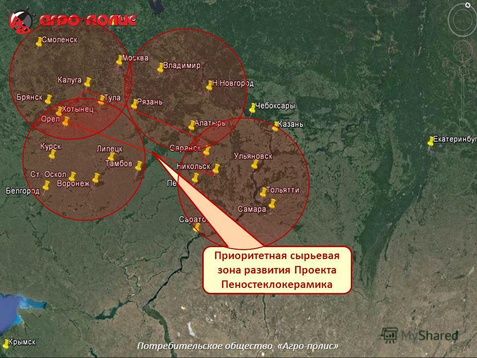 Приоритетная сырьевая зона развития Проекта Пеностеклокерамика Потребительское общество «Агро-полис»