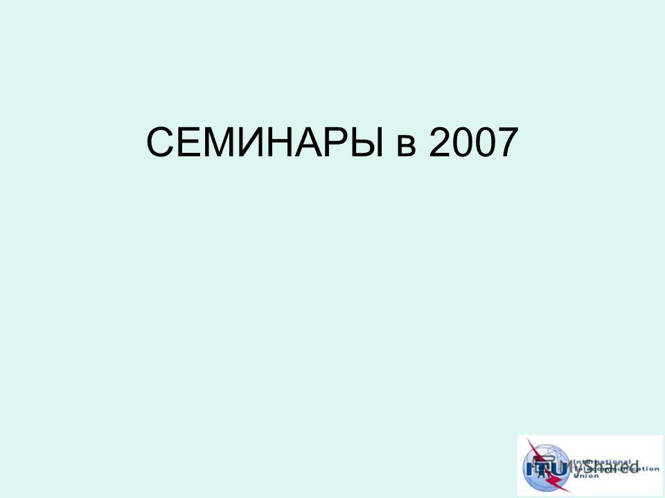 СЕМИНАРЫ в 2007