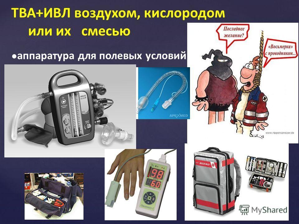 ТВА+ИВЛ воздухом, кислородом или их смесью аппаратура для полевых условий