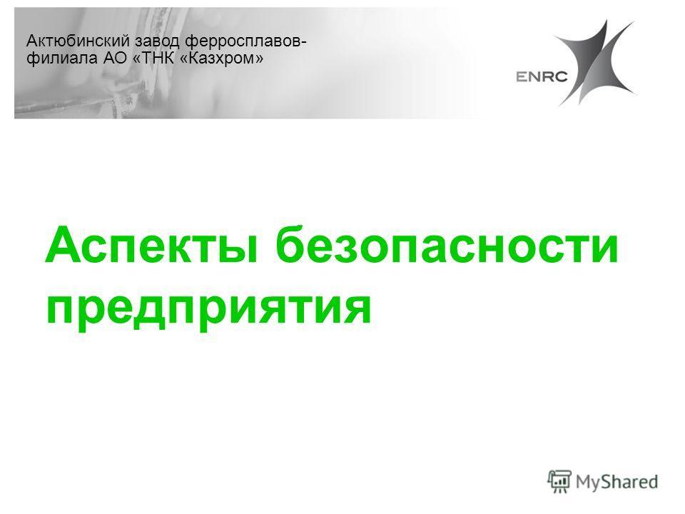 Аспекты безопасности предприятия Актюбинский завод ферросплавов- филиала АО «ТНК «Казхром»