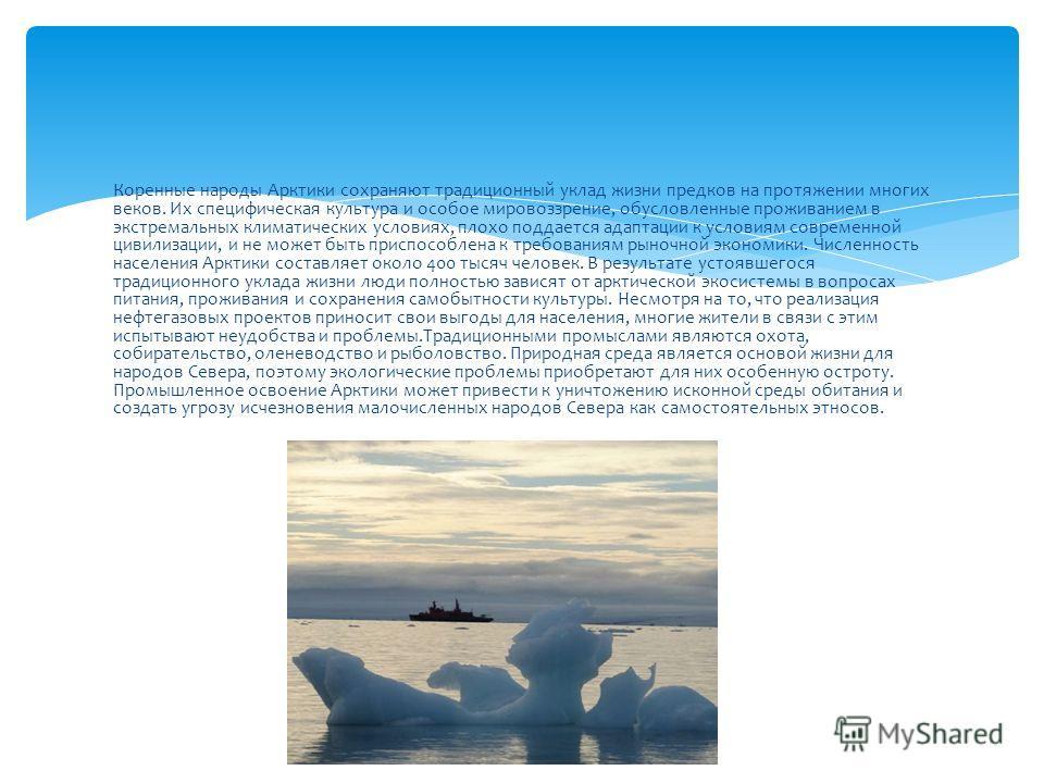 Коренные народы Арктики сохраняют традиционный уклад жизни предков на протяжении многих веков. Их специфическая культура и особое мировоззрение, обусловленные проживанием в экстремальных климатических условиях, плохо поддается адаптации к условиям со