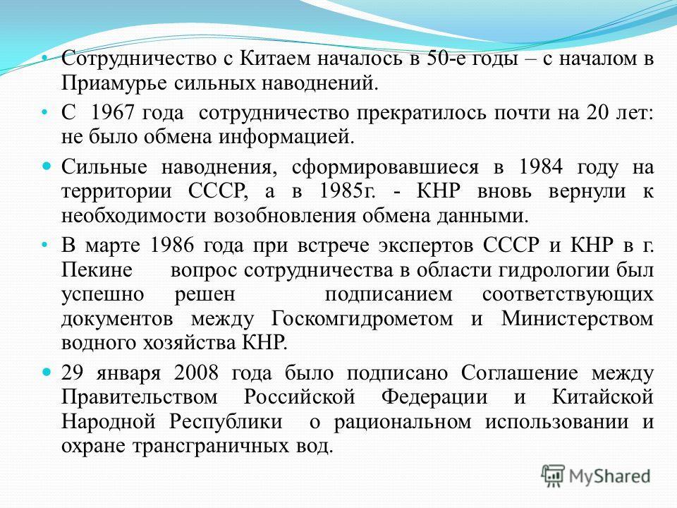 Сотрудничество с Китаем началось в 50-е годы – с началом в Приамурье сильных наводнений. С 1967 года сотрудничество прекратилось почти на 20 лет: не было обмена информацией. Сильные наводнения, сформировавшиеся в 1984 году на территории СССР, а в 198