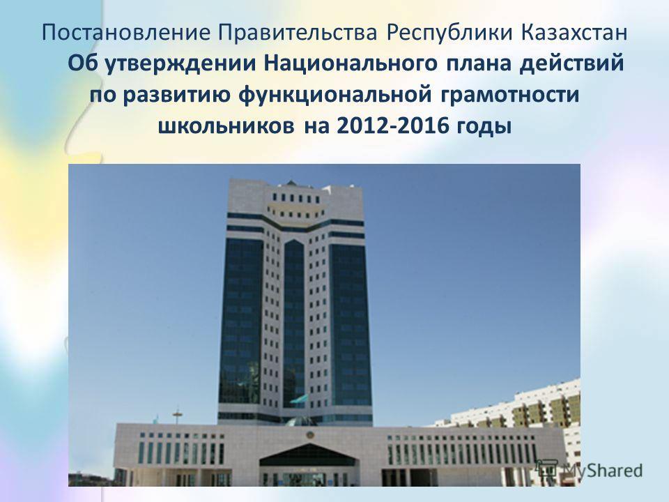 Постановление Правительства Республики Казахстан Об утверждении Национального плана действий по развитию функциональной грамотности школьников на 2012-2016 годы