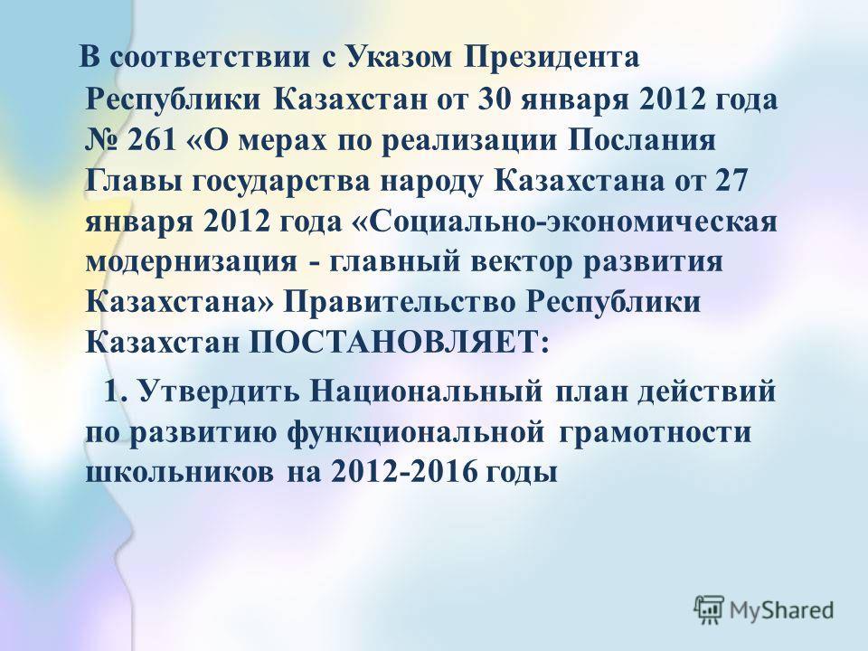 В соответствии с Указом Президента Республики Казахстан от 30 января 2012 года 261 «О мерах по реализации Послания Главы государства народу Казахстана от 27 января 2012 года «Социально-экономическая модернизация - главный вектор развития Казахстана»