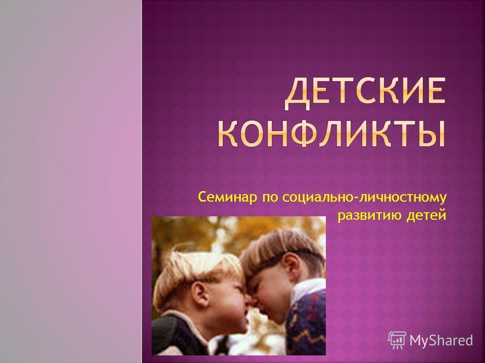 Семинар по социально-личностному развитию детей