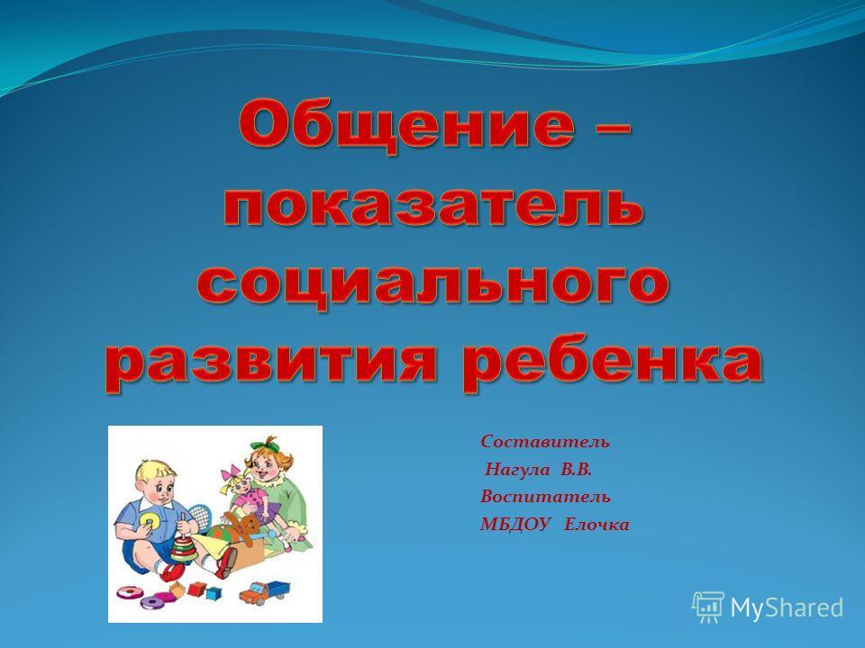 Составитель Нагула В.В. Воспитатель МБДОУ Елочка