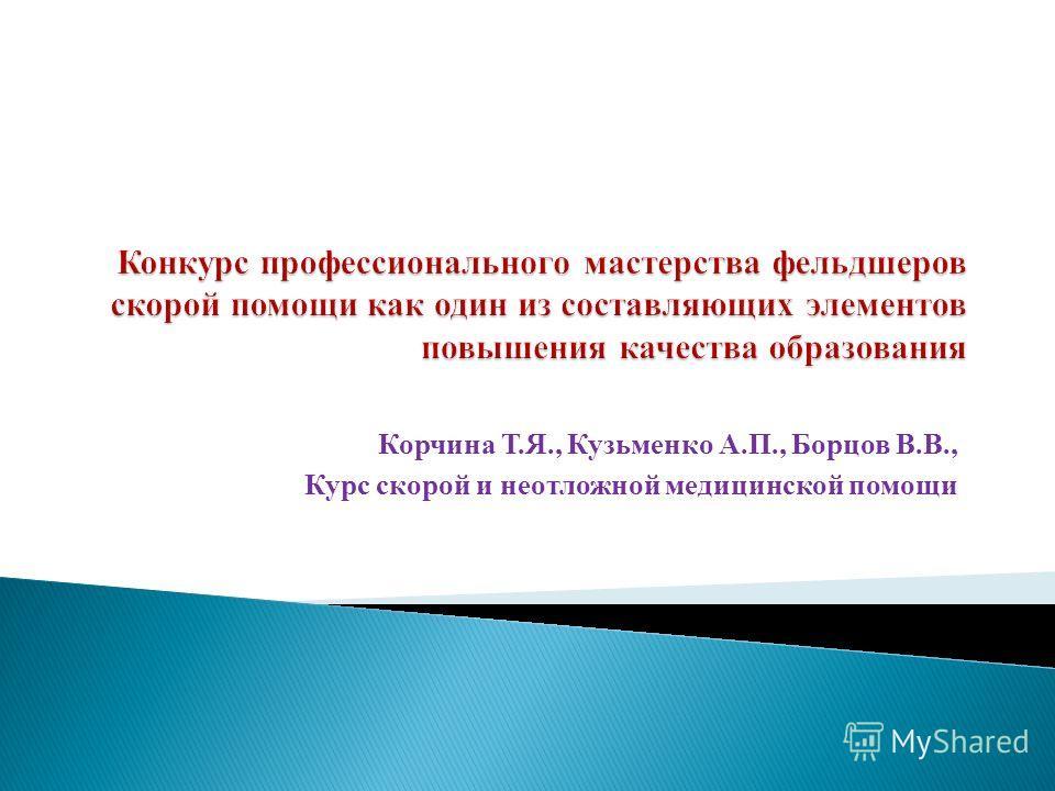 Корчина Т.Я., Кузьменко А.П., Борцов В.В., Курс скорой и неотложной медицинской помощи