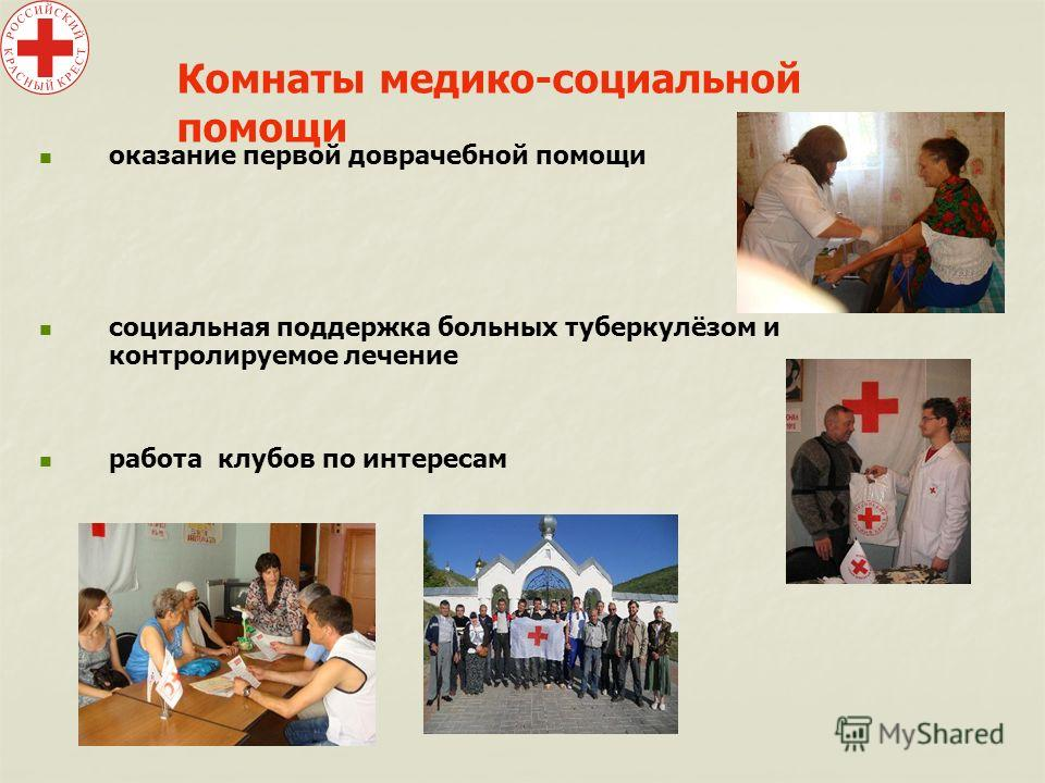 оказание первой доврачебной помощи социальная поддержка больных туберкулёзом и контролируемое лечение работа клубов по интересам Комнаты медико-социальной помощи