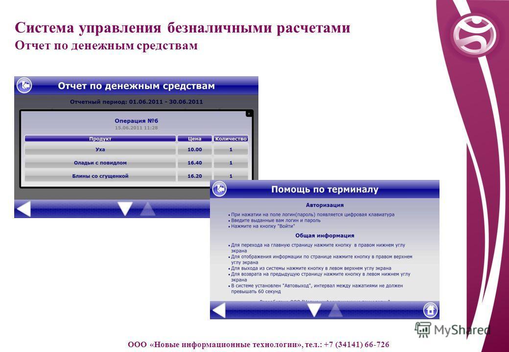 Система управления безналичными расчетами Отчет по денежным средствам ООО «Новые информационные технологии», тел.: +7 (34141) 66-726