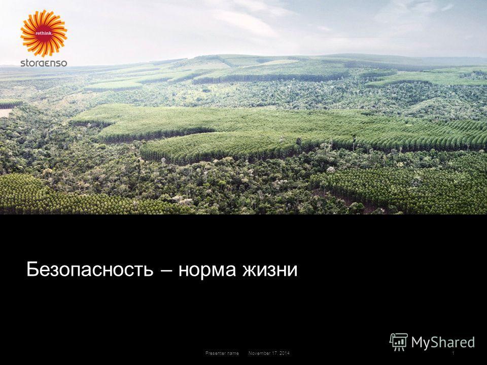 November 17, 2014 Presenter name1 Безопасность – норма жизни