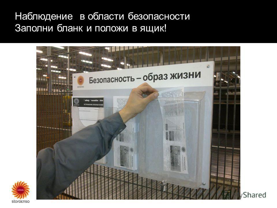 Наблюдение в области безопасности Заполни бланк и положи в ящик!