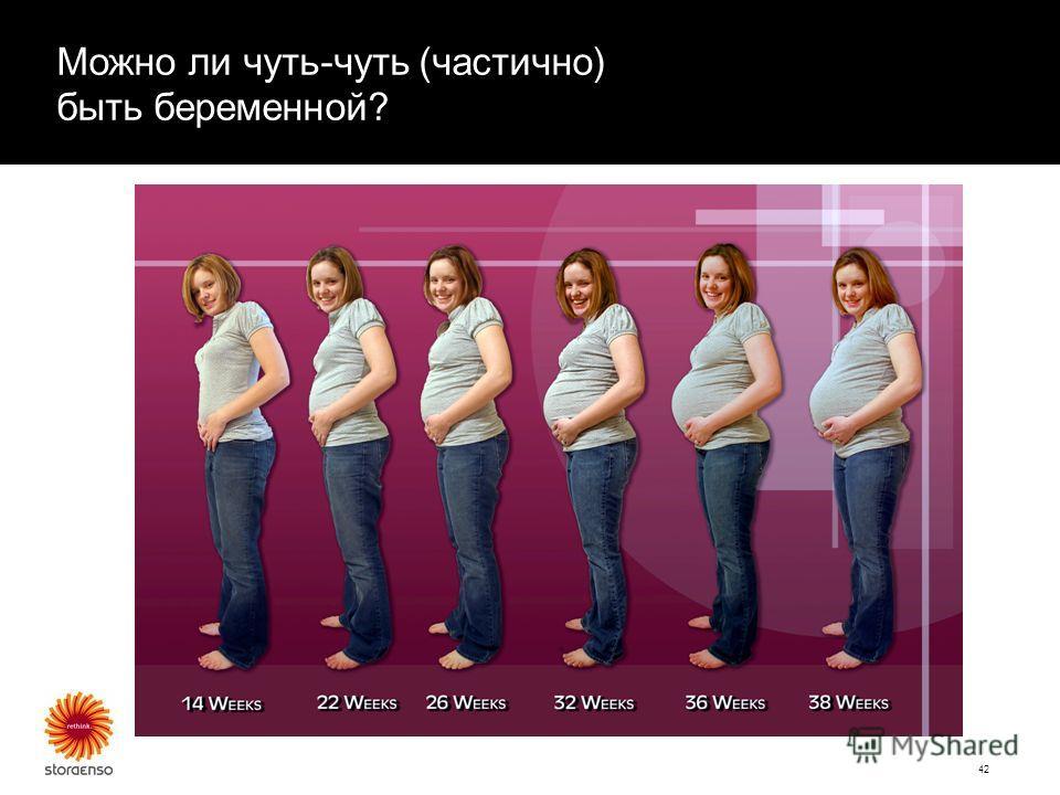 Можно ли чуть-чуть (частично) быть беременной? 42