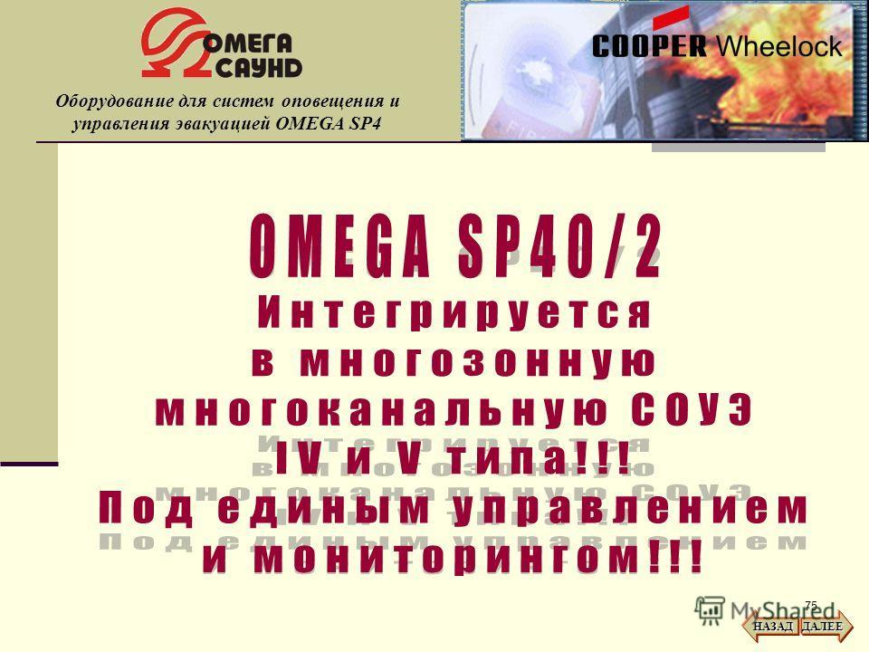 75 НАЗАД ДАЛЕЕ Оборудование для систем оповещения и управления эвакуацией OMEGA SP4