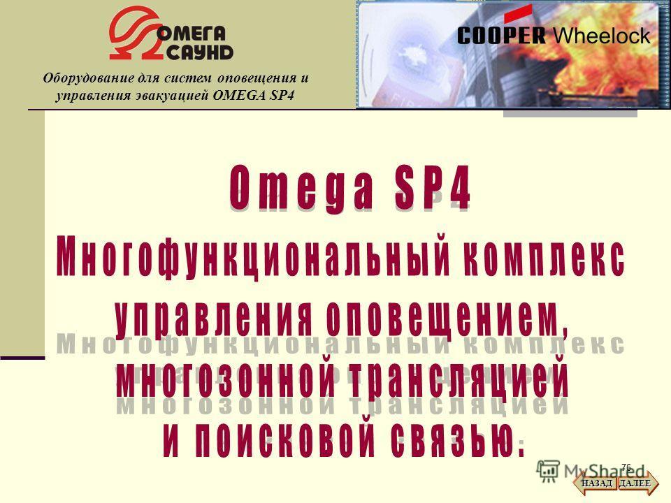 76 НАЗАД ДАЛЕЕ Оборудование для систем оповещения и управления эвакуацией OMEGA SP4