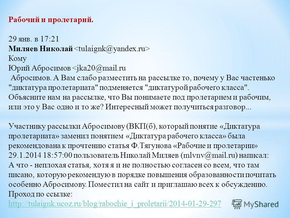 Рабочий и пролетарий. 29 янв. в 17:21 Миляев Николай Кому Юрий Абросимов