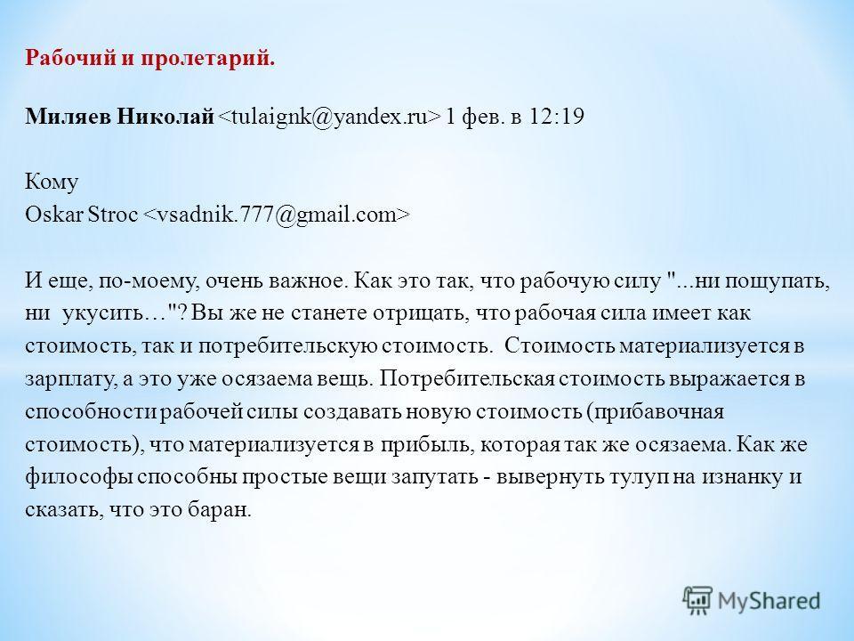 Рабочий и пролетарий. Миляев Николай 1 фев. в 12:19 Кому Oskar Stroc И еще, по-моему, очень важное. Как это так, что рабочую силу