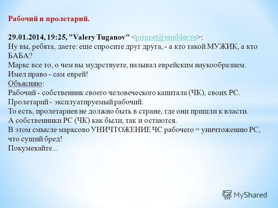Рабочий и пролетарий. 29.01.2014, 19:25,