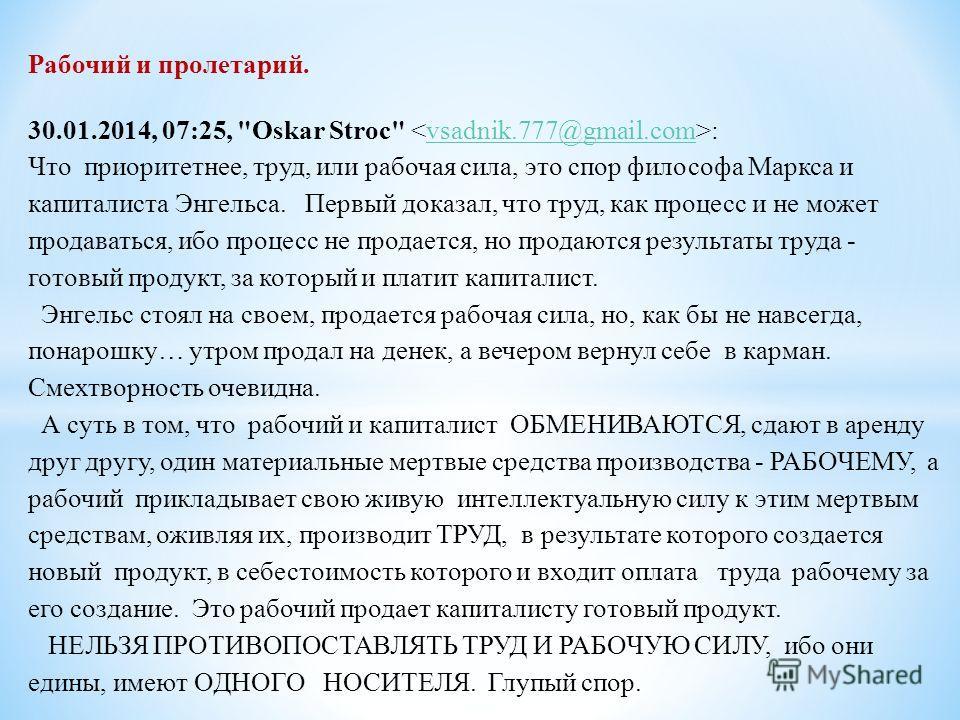 Рабочий и пролетарий. 30.01.2014, 07:25,
