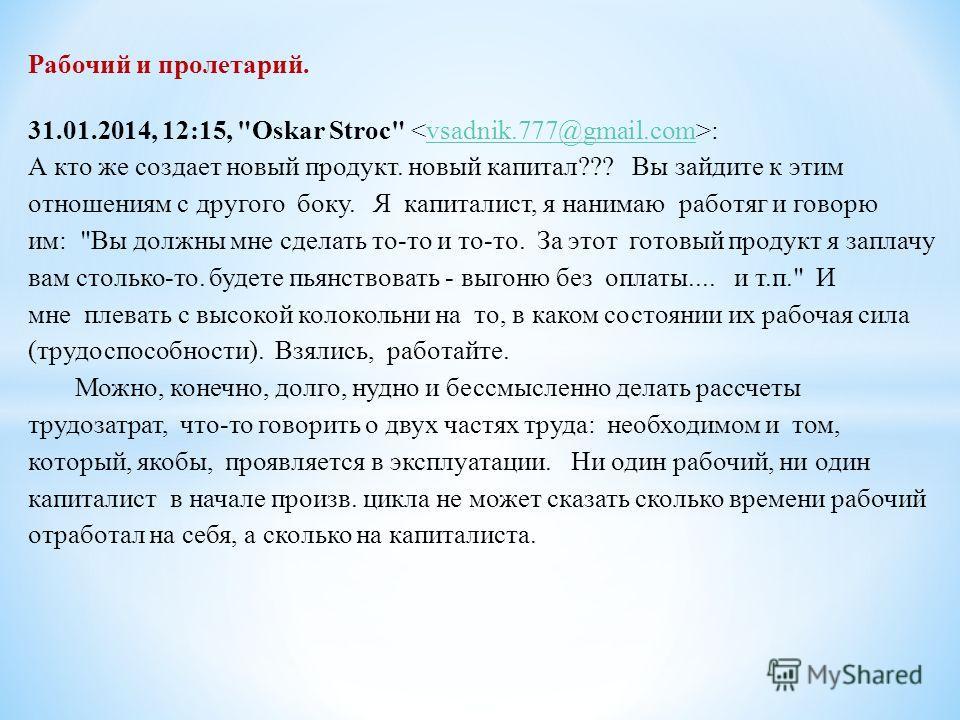 Рабочий и пролетарий. 31.01.2014, 12:15,
