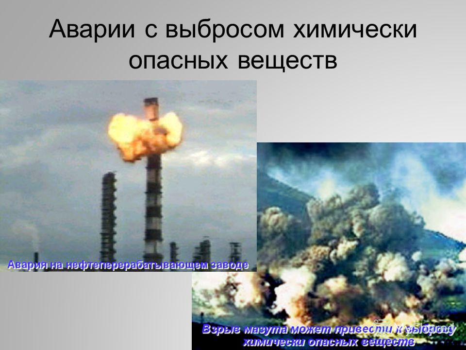 Аварии с выбросом химически опасных веществ