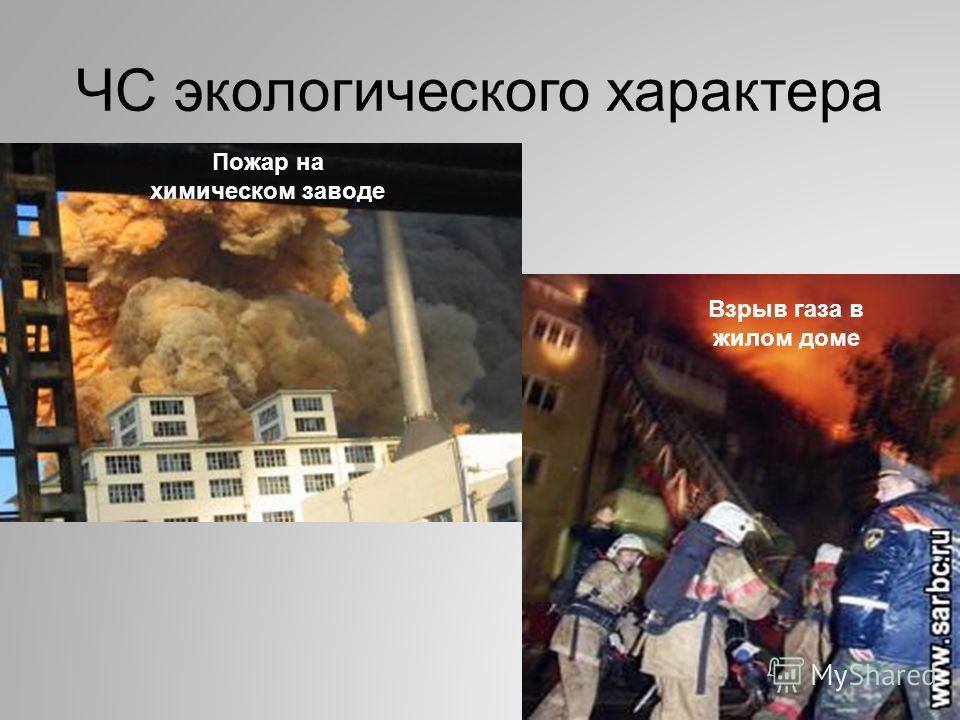 ЧС экологического характера Пожар на химическом заводе Взрыв газа в жилом доме