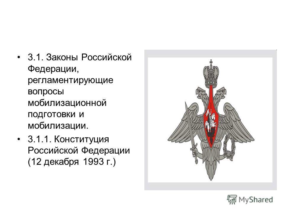3.1. Законы Российской Федерации, регламентирующие вопросы мобилизационной подготовки и мобилизации. 3.1.1. Конституция Российской Федерации (12 декабря 1993 г.)