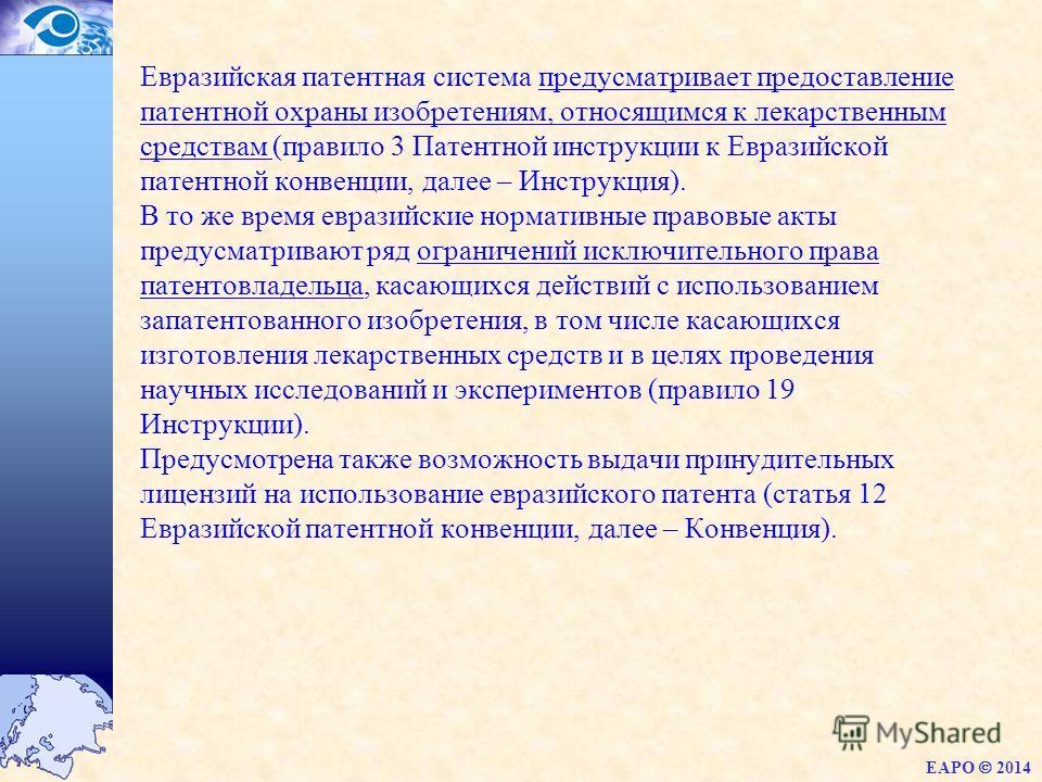 Евразийская патентная система предусматривает предоставление патентной охраны изобретениям, относящимся к лекарственным средствам (правило 3 Патентной инструкции к Евразийской патентной конвенции, далее – Инструкция). В то же время евразийские нормат