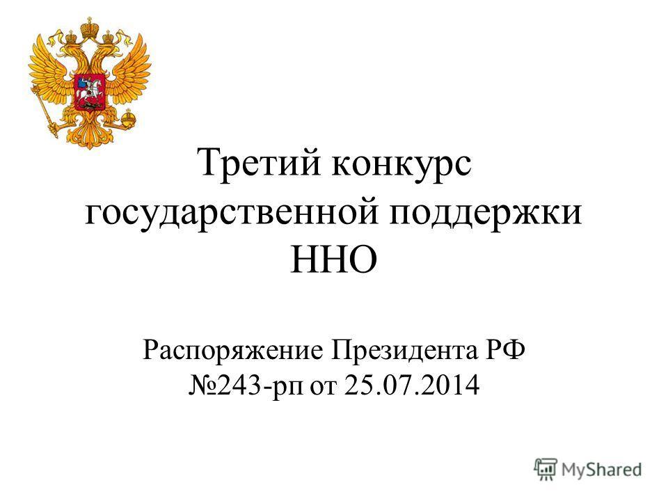 Третий конкурс государственной поддержки ННО Распоряжение Президента РФ 243-рп от 25.07.2014