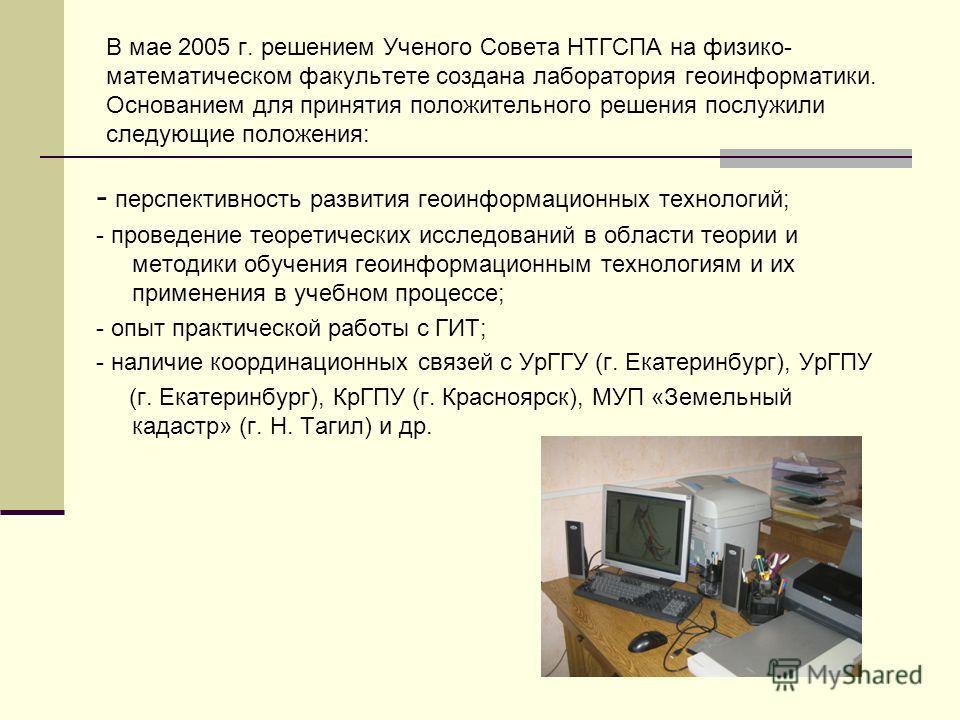 В мае 2005 г. решением Ученого Совета НТГСПА на физико- математическом факультете создана лаборатория геоинформатики. Основанием для принятия положительного решения послужили следующие положения: - перспективность развития геоинформационных технологи