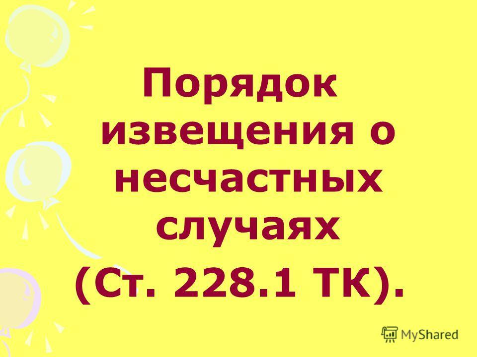 Порядок извещения о несчастных случаях (Ст. 228.1 ТК).