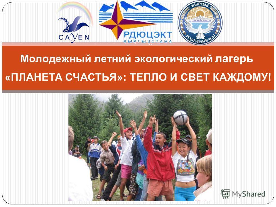 Молодежный летний экологический лагерь «ПЛАНЕТА СЧАСТЬЯ»: ТЕПЛО И СВЕТ КАЖДОМУ!