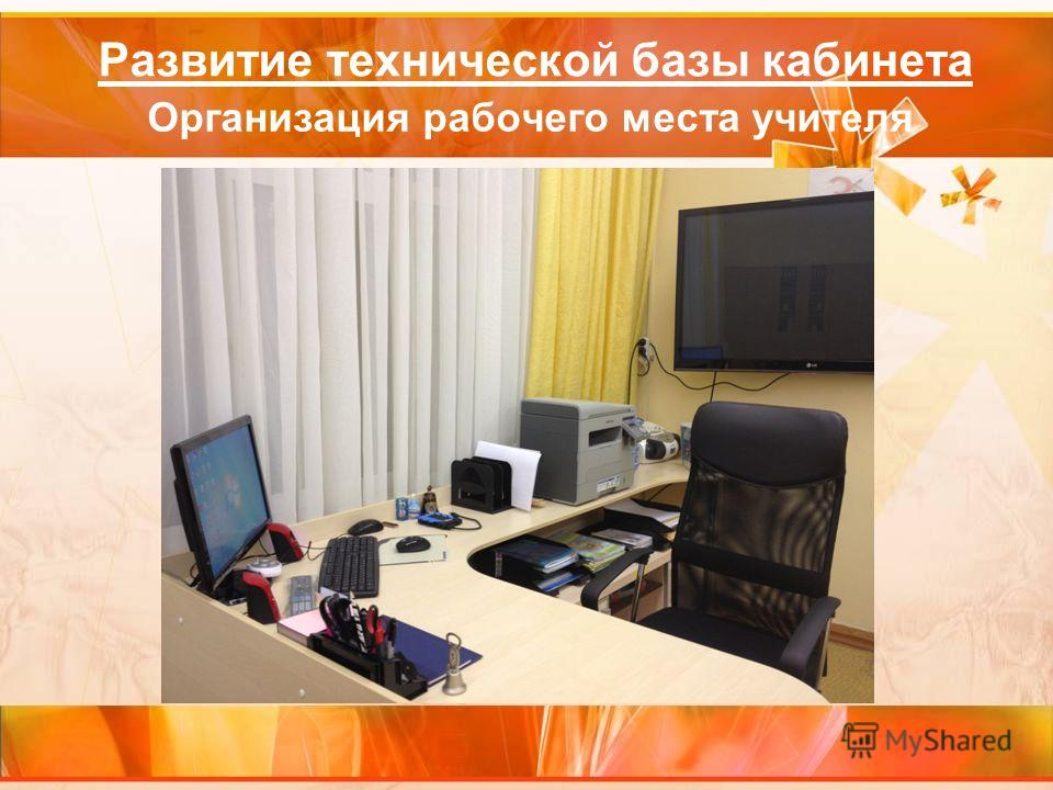 Развитие технической базы кабинета Организация рабочего места учителя