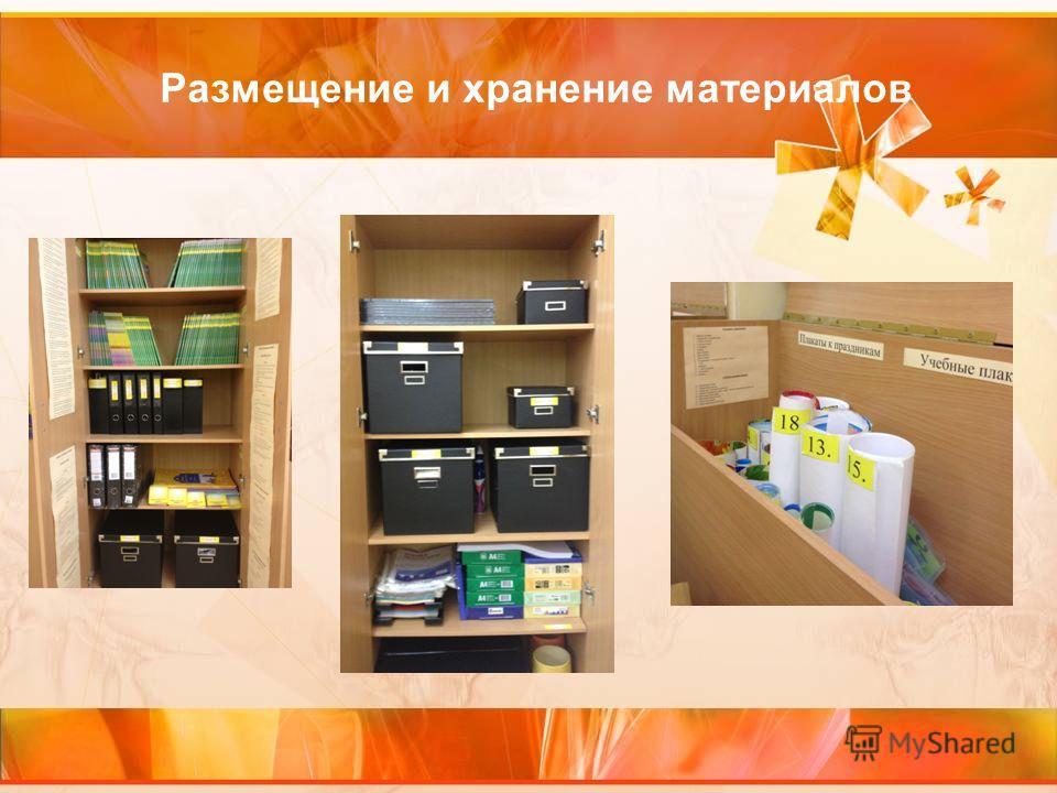 Размещение и хранение материалов
