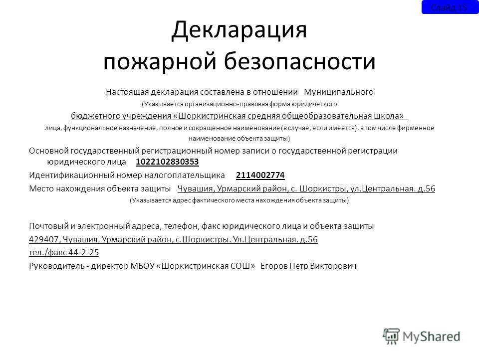 Декларация пожарной безопасности Настоящая декларация составлена в отношении Муниципального (Указывается организационно-правовая форма юридического бюджетного учреждения «Шоркистринская средняя общеобразовательная школа»_ лица, функциональное назначе