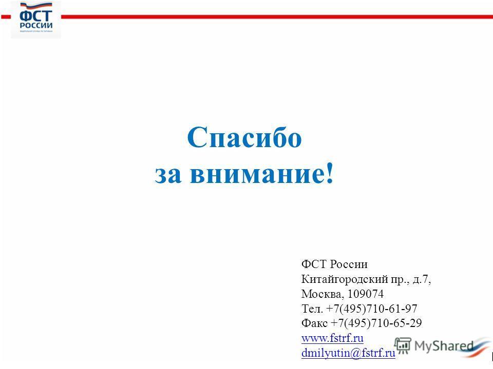 9 Спасибо за внимание! ФСТ России Китайгородский пр., д.7, Москва, 109074 Тел. +7(495)710-61-97 Факс +7(495)710-65-29 www.fstrf.ru dmilyutin@fstrf.ru