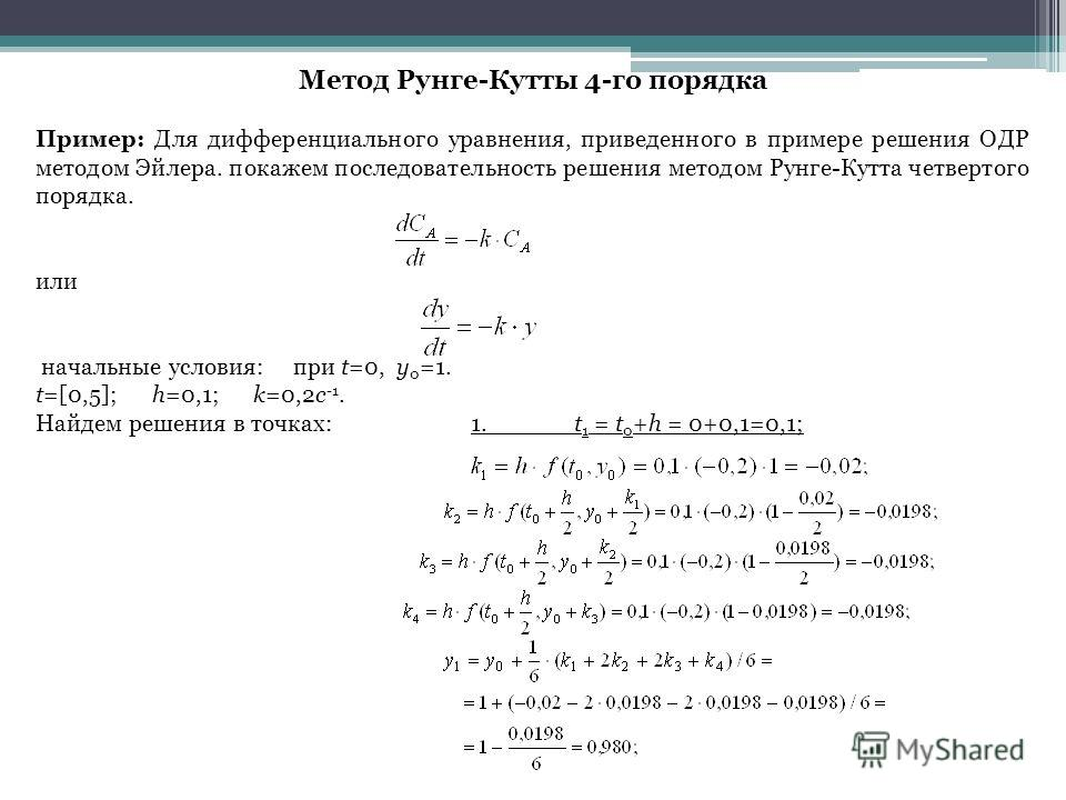 Метод Рунге-Кутты 4-го порядка Пример: Для дифференциального уравнения, приведенного в примере решения ОДР методом Эйлера. покажем последовательность решения методом Рунге-Кутта четвертого порядка. или начальные условия: при t=0, y 0 =1. t=[0,5]; h=0