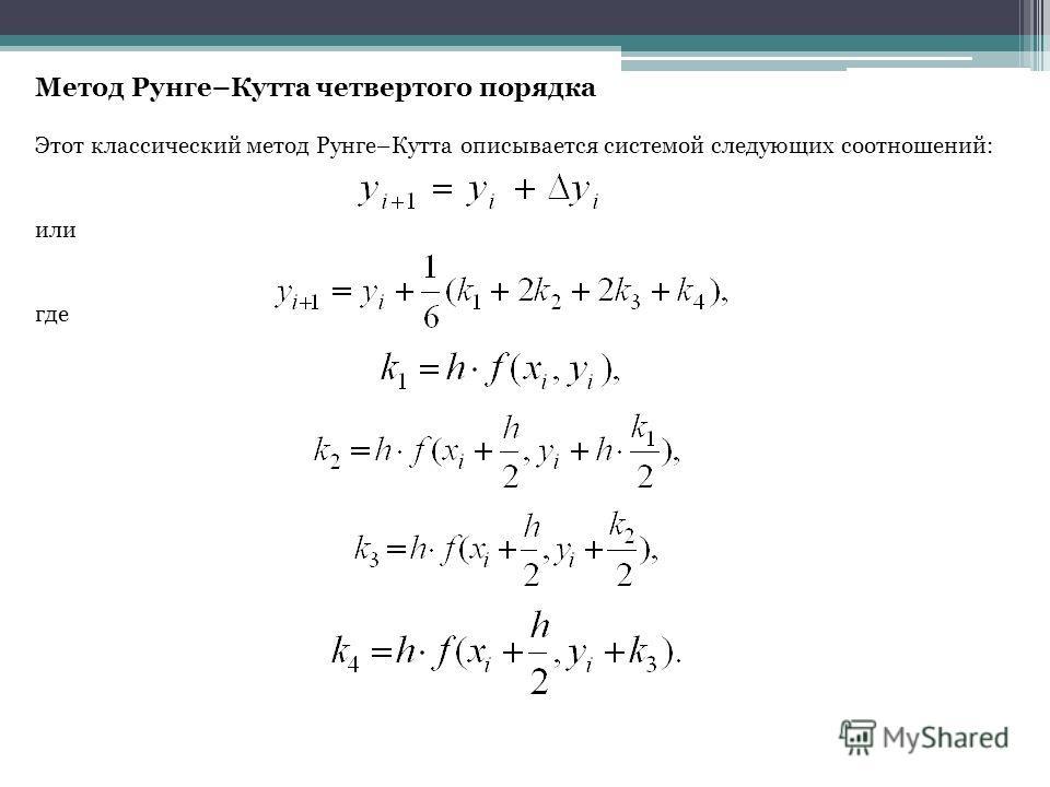 Метод Рунге–Кутта четвертого порядка Этот классический метод Рунге–Кутта описывается системой следующих соотношений: или где