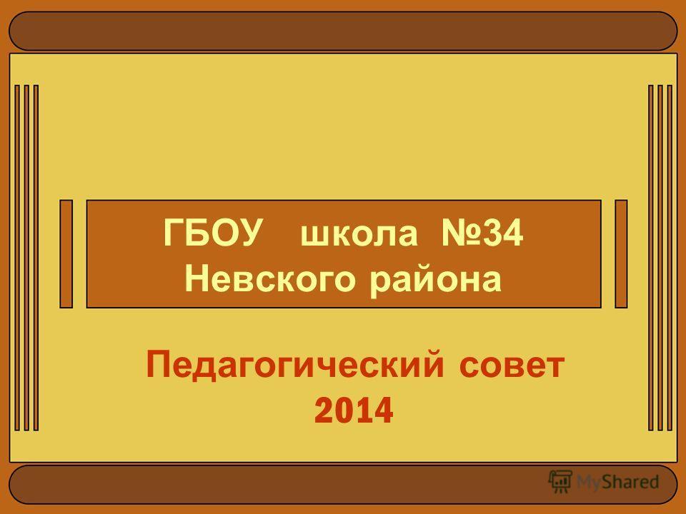 ГБОУ школа 34 Невского района Педагогический совет 2014