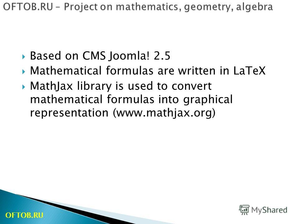 Based on CMS Joomla! 2.5 Mathematical formulas are written in LaTeX MathJax library is used to convert mathematical formulas into graphical representation (www.mathjax.org) OFTOB.RU