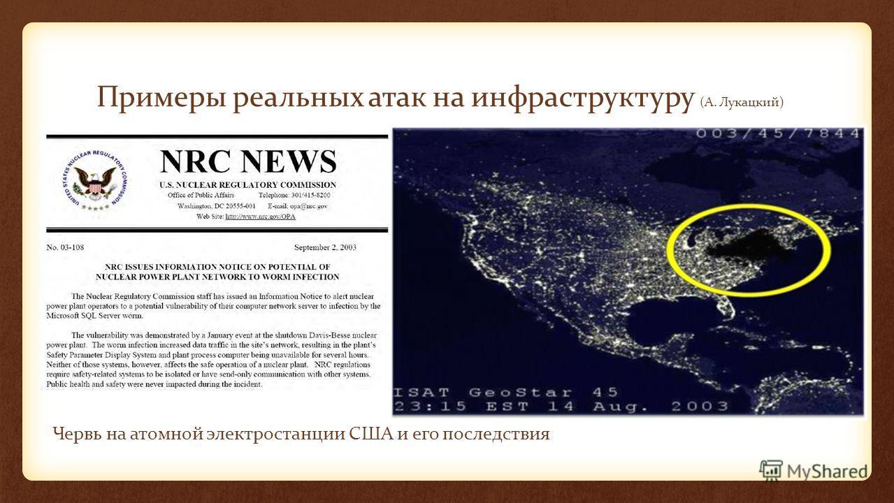 Примеры реальных атак на инфраструктуру (А. Лукацкий) Червь на атомной электростанции США и его последствия