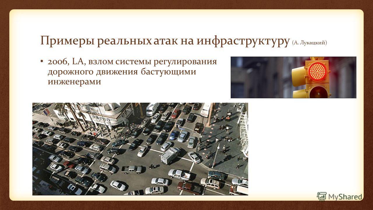 Примеры реальных атак на инфраструктуру (А. Лукацкий) 2006, LA, взлом системы регулирования дорожного движения бастующими инженерами