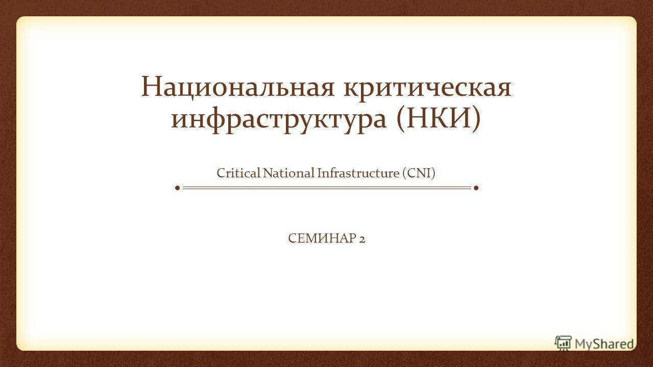 Национальная критическая инфраструктура (НКИ) Critical National Infrastructure (CNI) СЕМИНАР 2