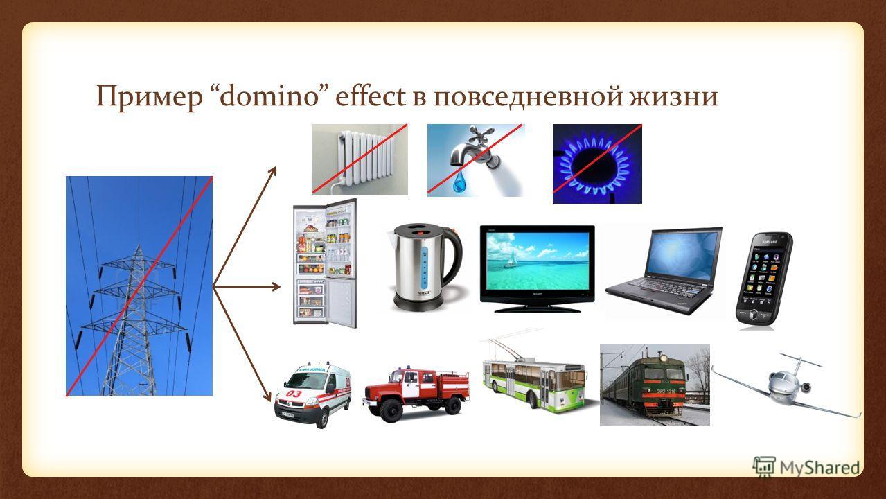 Пример domino effect в повседневной жизни