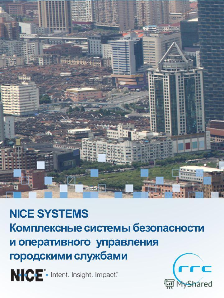 NICE SYSTEMS Комплексные системы безопасности и оперативного управления городскими службами