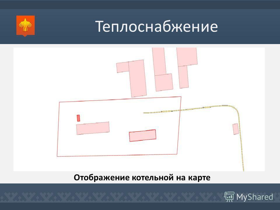 Отображение котельной на карте