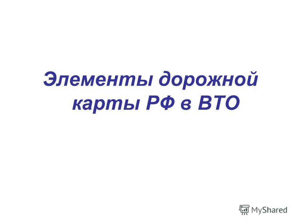 Элементы дорожной карты РФ в ВТО