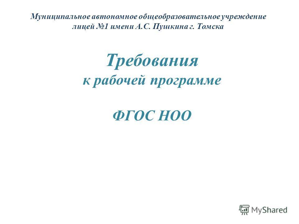 Требования к рабочей программе ФГОС НОО Муниципальное автономное общеобразовательное учреждение лицей 1 имени А.С. Пушкина г. Томска