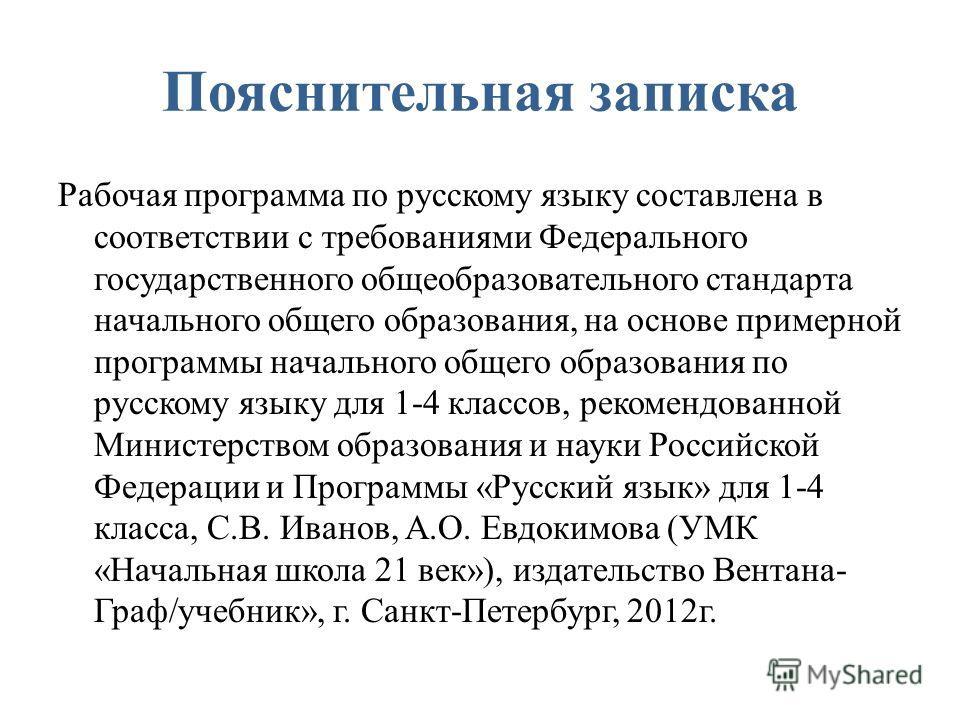 Пояснительная записка Рабочая программа по русскому языку составлена в соответствии с требованиями Федерального государственного общеобразовательного стандарта начального общего образования, на основе примерной программы начального общего образования